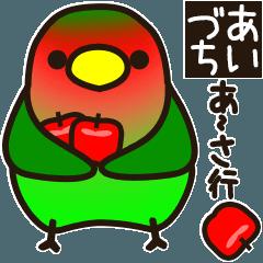こざくらいんこ [Ver5](動く・あいづちNo1)