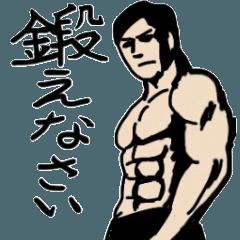 [LINEスタンプ] マッスルリーマン2 (1)