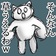 白目の猫ねこヌコ