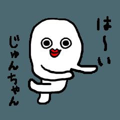 じゅんちゃん専用スタンプ