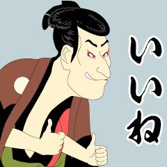 動く★浮世絵
