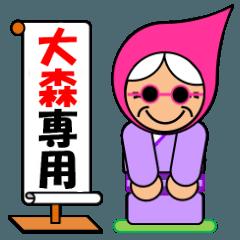 [LINEスタンプ] 大森さん専用スタンプ