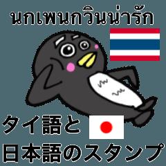 タイ語と日本語のスタンプ ペンギン編