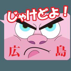 吹き出すビッグフェイス-広島弁バージョン