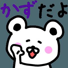 [LINEスタンプ] 【かず】さんが使える名前スタンプ (1)