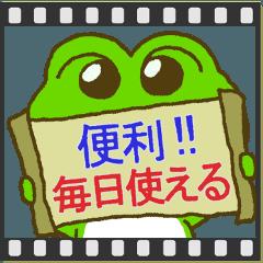動く!毎日使えるカエル(蛙)のスタンプ