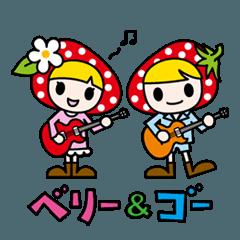 『ベリー&ゴー』from 喬木村
