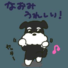 なおみちゃんが送るシュナウザースタンプ