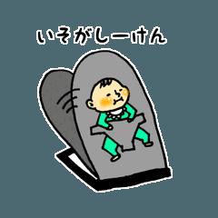 小生意気な赤ちゃん~博多弁~