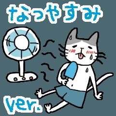 社畜猫の夏休み