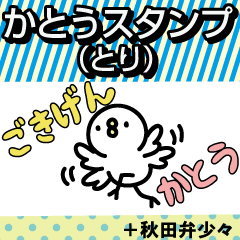 かとうスタンプ(とり)+少し秋田弁