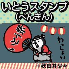 いとうスタンプ(ペンギン)+少し秋田弁
