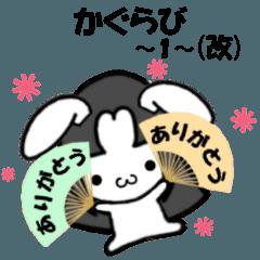 かぐらび1(改)
