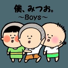 僕、みつお。~Boys~