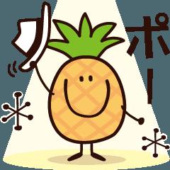 動くパイナップル!パイナッポー