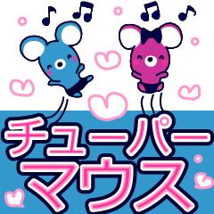 動く流れる超デカ文字☆チューパーマウス