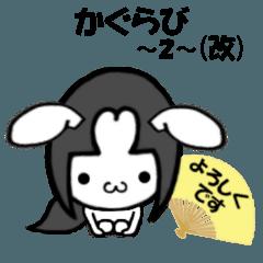かぐらび2(改)