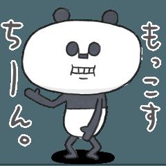 熊本弁でパパンがパンダ!