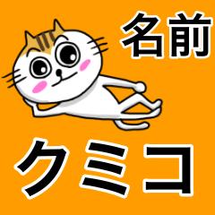 クミコ専用可愛すぎないネコの名前スタンプ