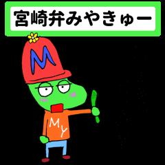 宮崎弁みやきゅー