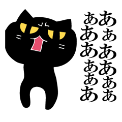 みもだえる黒猫