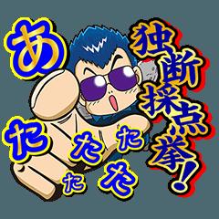 [LINEスタンプ] あたた!!ファミコン神拳スタンプ (1)