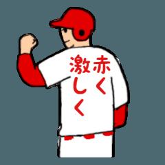 広島大好き応援団(第2弾)