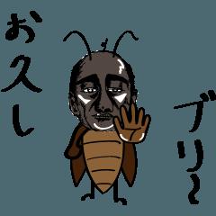 動くゴキブリおじさん