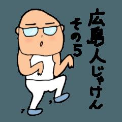 広島弁スタンプ「広島人じゃけん その5」