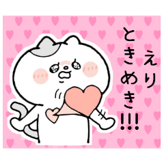 「えり」でーす♥♥