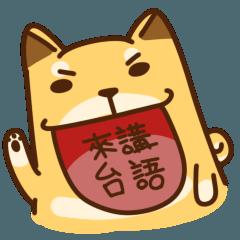 太い柴犬と台湾語