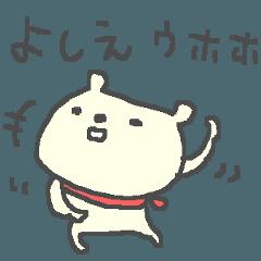 よしえちゃんズ基本セットYoshie cute bear