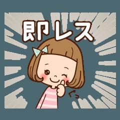 前髪短めな女の子の[即レス♪]