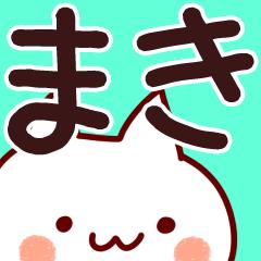 [LINEスタンプ] 【まき】さんが使う用スタンプ