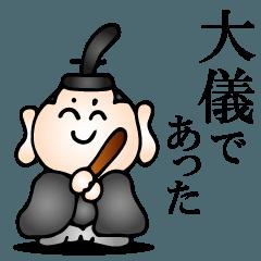 武士語を話す人々