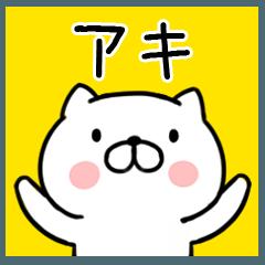 「アキ/あき」さんが使う名前スタンプ