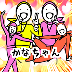 かなちゃん応援スタンプ(忍者)