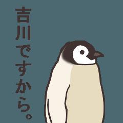 吉川さんのためのスタンプ