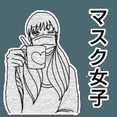 [LINEスタンプ] マスク女子。の画像(メイン)
