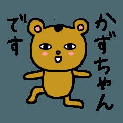 かずちゃん専用スタンプ(クマ)