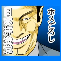 日本拝金党 幇間編