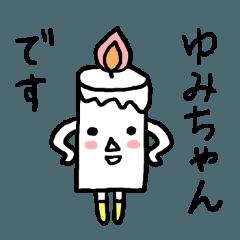 ゆみちゃん専用スタンプ(キャンドル)