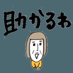 デカ文字とお年寄りの祥子さん