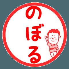 [LINEスタンプ] のぼる専用スタンプ (1)