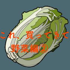 主婦の味方 買い物リスト2 続 野菜編