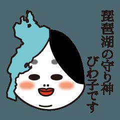琵琶湖の守り神 びわ子
