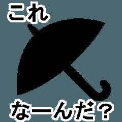 いじわるシルエットクイズ3