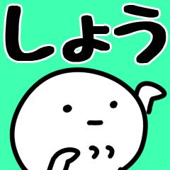 [LINEスタンプ] 【しょう】さんが使う用スタンプ
