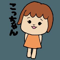 こっちゃん【基本セット】