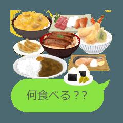 定食大好き!